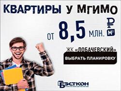 ЖК «Лобачевский» метро Раменки Заселение!